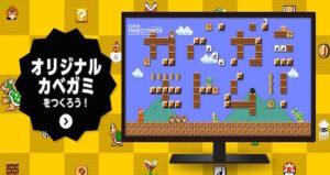 Super Mario Maker sfondo per pc e smartphone