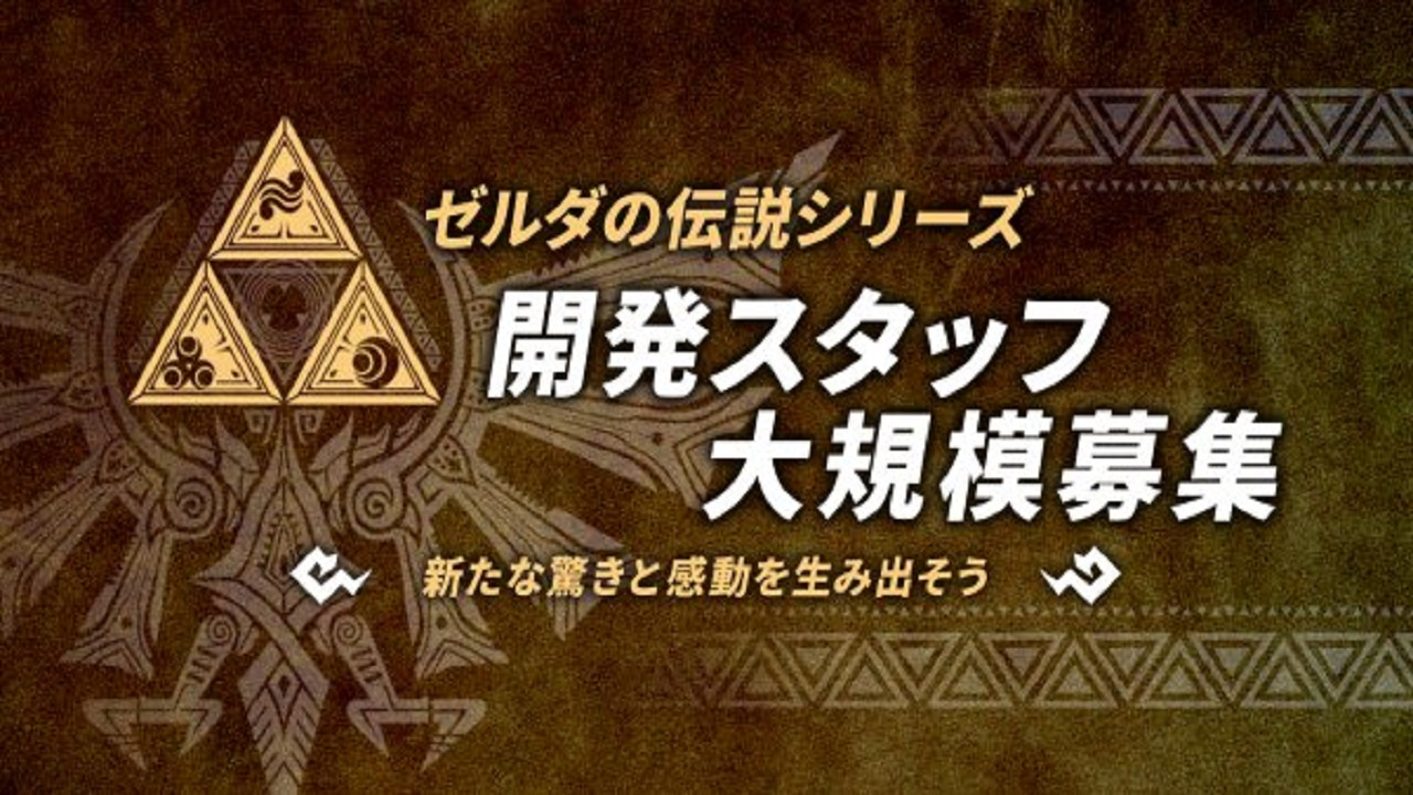 Nuovo legend of zelda monolith soft