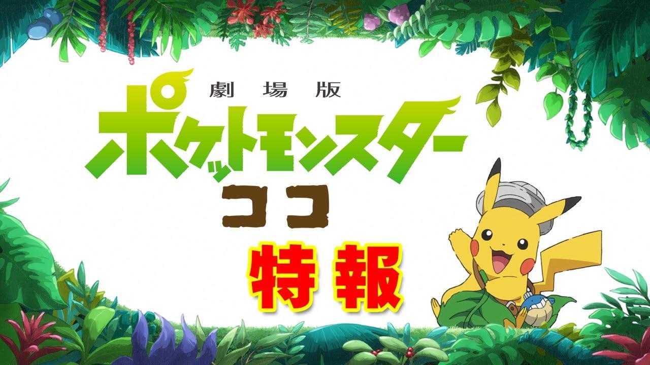Pokemon the movie Coco